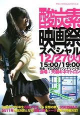 酸炭素映画祭スペシャル