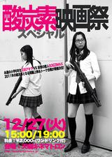 酸炭素映画祭スペシャルポスター
