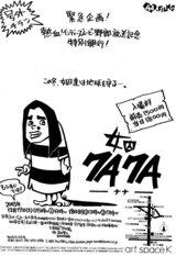 女囚7A7A