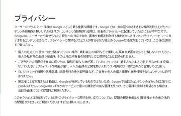 Screenshot-2017-11-5 プライバシ