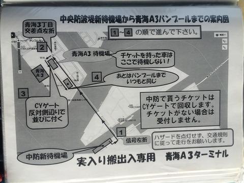 青海A3 空バン返却