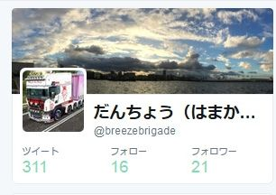 screenshot9130ツイッター3