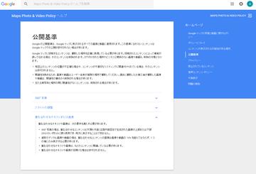Screenshot-2017-11-5 公開基準 - Maps Photo Video Policy ヘルプ
