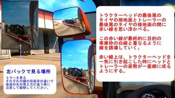 車庫入れ7screenshot9431-1