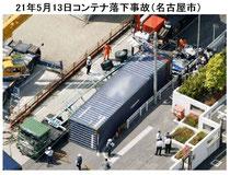 21年5月13日コンテナ落下事故-名古屋市