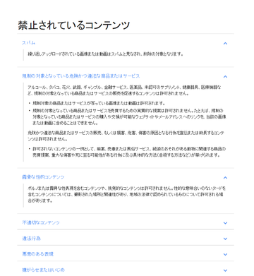 Screenshot-2017-11-5 禁止されているコンテンツ