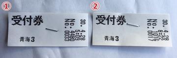 青海A-3チケットI65zuT7f