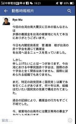 台湾南部地震の寄付・募金先はどこ?日本赤十字も …