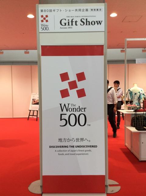 ギフトショーThe Wonder 500お披露目