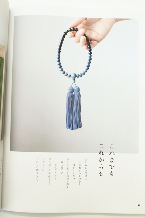 IKUNAS藍染めお念珠