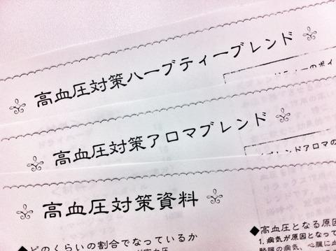 藍色工房 NHK講座の資料