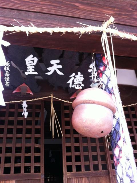 藍色工房 安徳天皇社拝殿