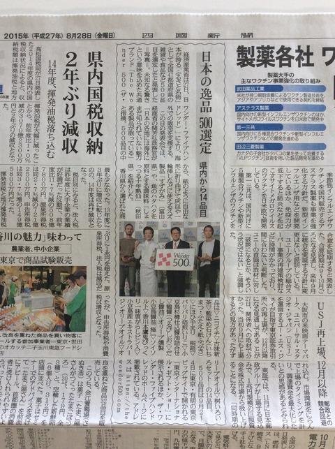 四国新聞発表