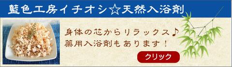 藍色工房 【入浴剤】