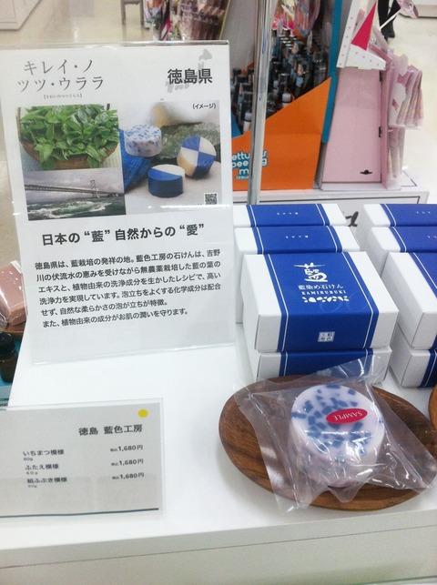 東急ハンズ新宿店 ご当地コスメフェア
