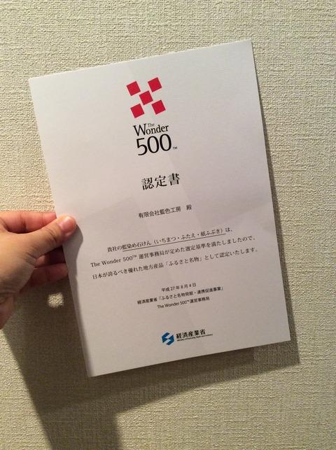 The Wonder 500 認定証