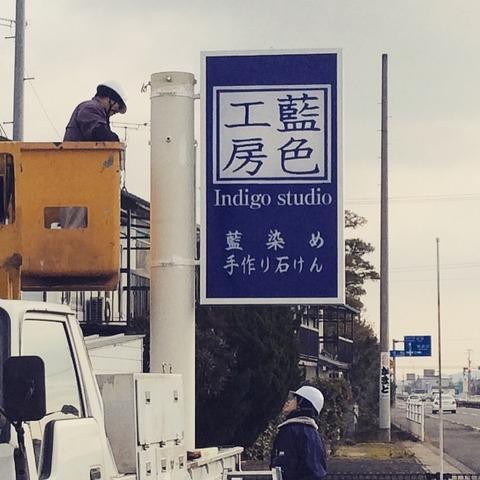 藍色工房事務所の看板取付