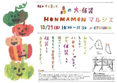2013秋のHONMAMONマルシェ
