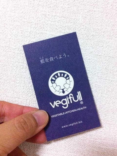 藍を食べようカード