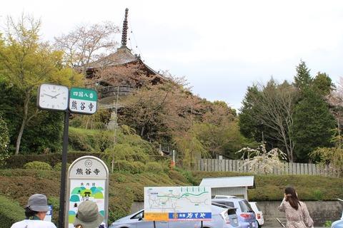 藍色工房 【熊谷寺⑥】
