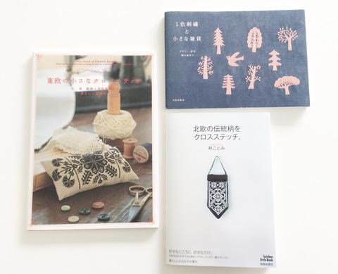刺繍参考本