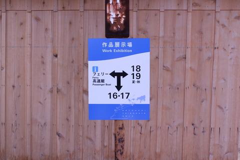 藍色工房 瀬戸内国際芸術祭6