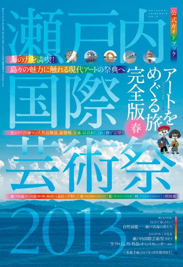 藍色工房 瀬戸内国際芸術祭