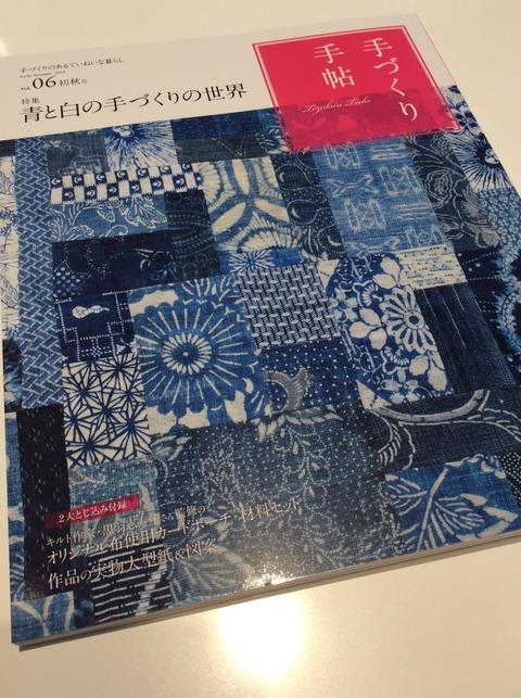 手づくり手帳vol.6