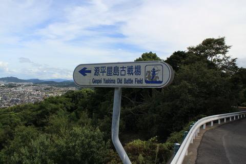 藍色工房 源平合戦古戦場看板