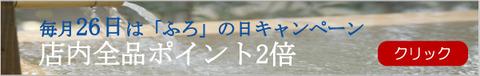 バナー(ふろの日①)