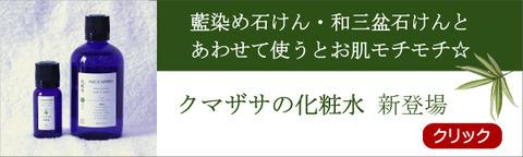 藍色工房 【クマザサ③】