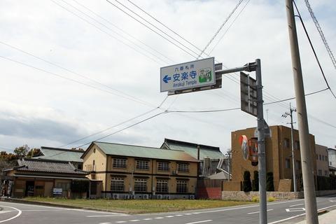 藍色工房 【安楽寺①】