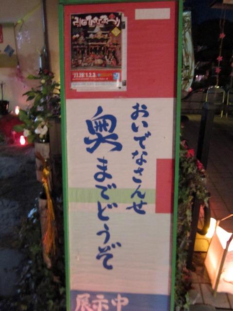 引田雛祭り21