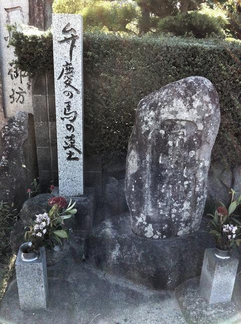藍色工房 弁慶の馬の墓