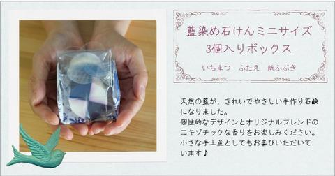 藍色工房 藍染め石けんミニサイズボックス