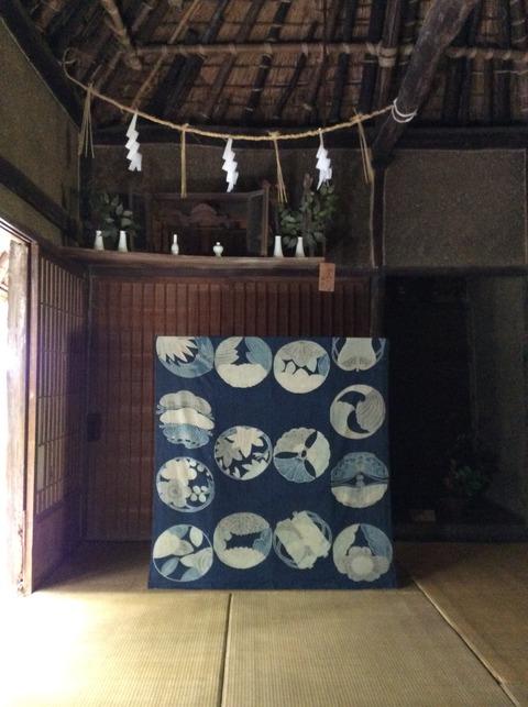 四国村 藍染めと神棚