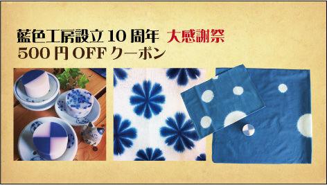 500円クーポンweb