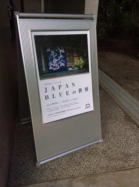 四国村 JAPAN BLUE の世界