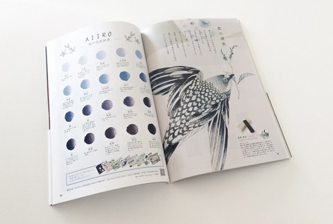 IKUNAS vol.2 藍色工房提供ページ