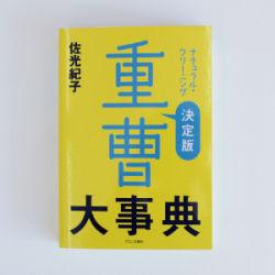 藍色工房 【重曹の本②】