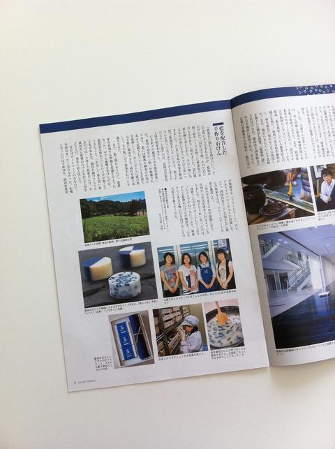 藍色工房 特集記事のページ