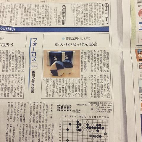 新聞紹介 藍色工房