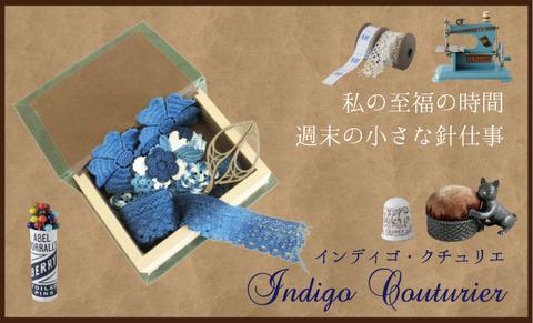 藍染め手芸用素材