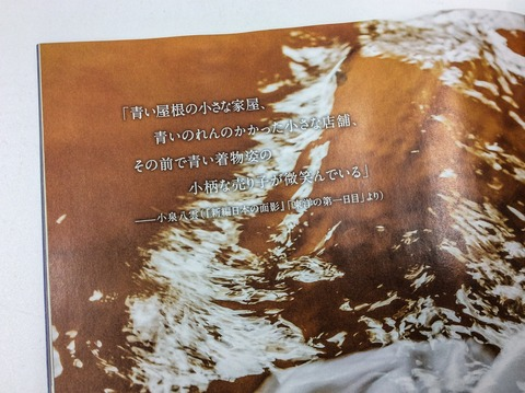 ANA機内誌2015年10月号冒頭