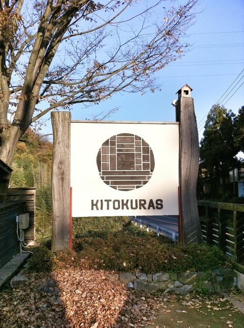 藍色工房 山一木材KITOKURAS