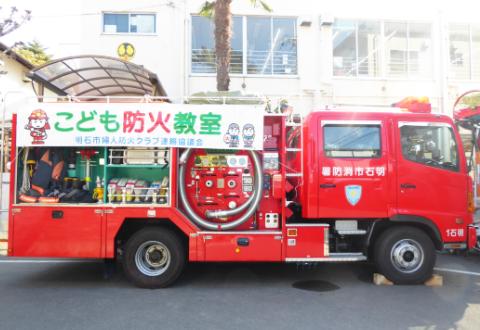 消防車 子供