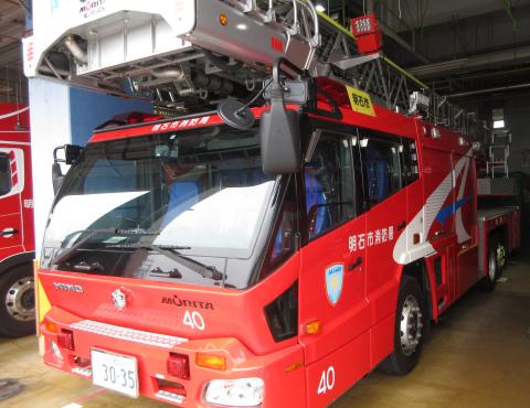 明石 保育園 消防署