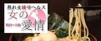 【 家系風俗特典…はじまるよっ! 】