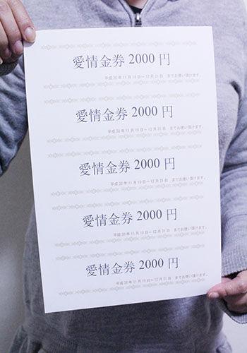 H30金券