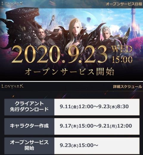 コメント 2020-09-11 002502